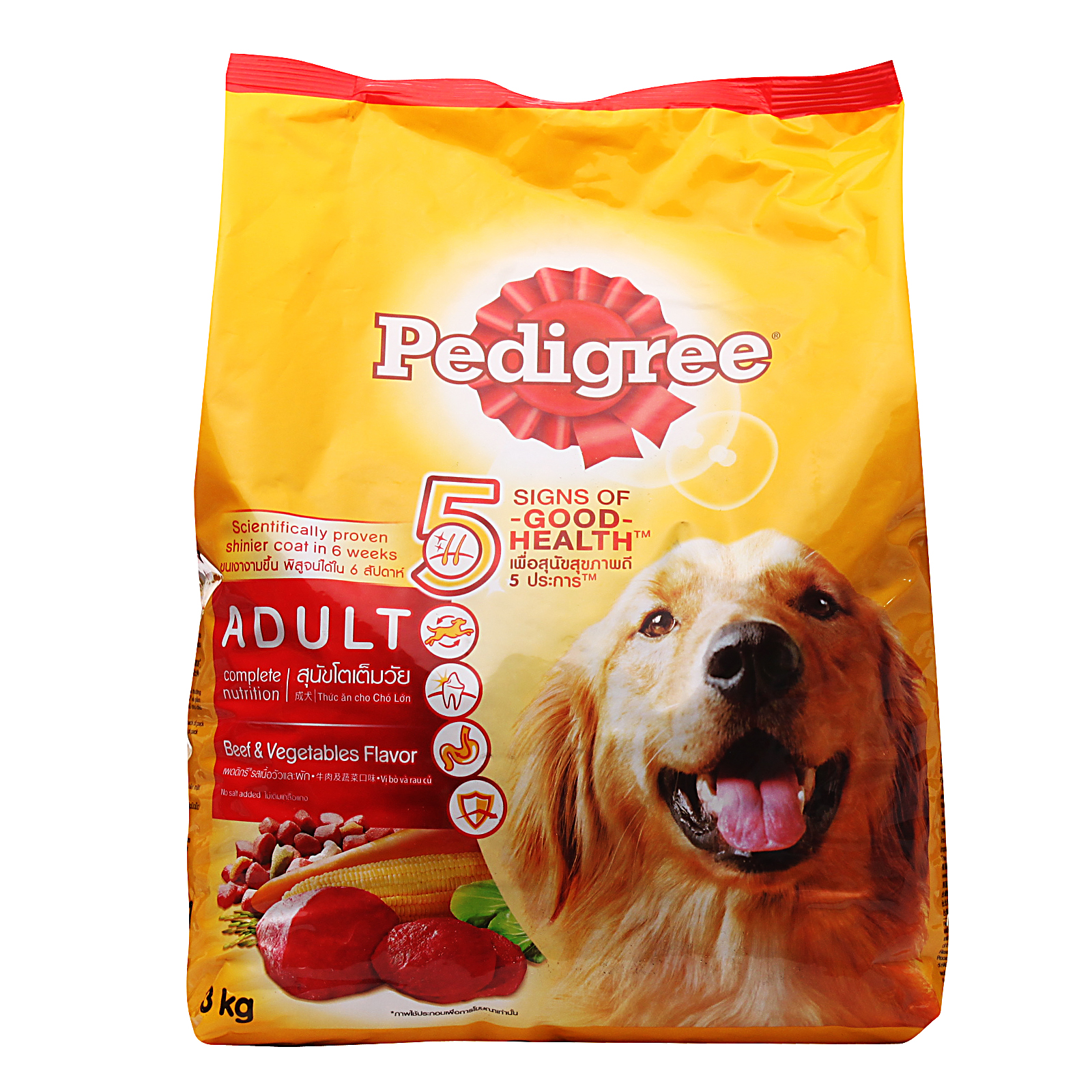 Pedigree Dog Food Beef & Vegetable - Pet Food - Pet Store - Pet supplies